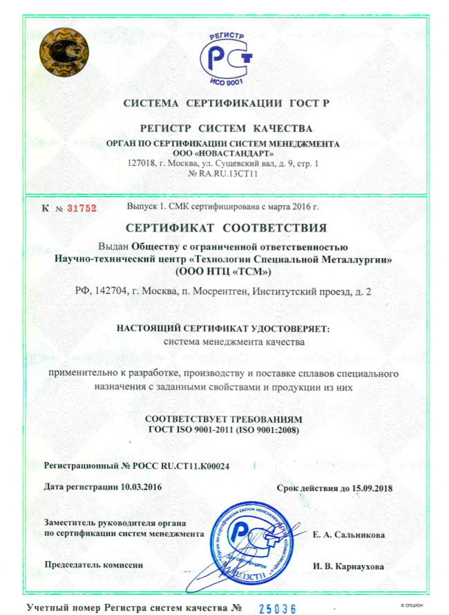 Лицензия компании Технологии Специальной Металлургии