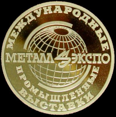 """Серебряная медаль выставки """"Металл-экспо"""""""
